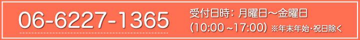 06-6227-1365 受付日時:月曜日~金曜日(10:00~17:00)※年末年始・祝日除く