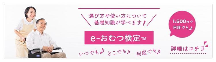 おむつ検定バナー-02