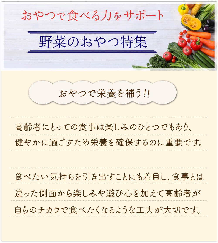 みんなに食べてほしくなる!! 野菜のおやつ特集 おやつで食べる力をサポート